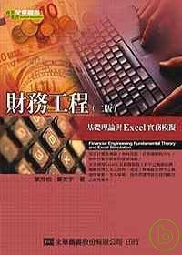 財務工程 :  基礎理論與Excel實務模擬 /