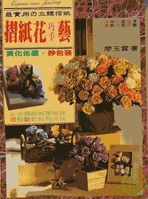 摺紙花藝妙包裝