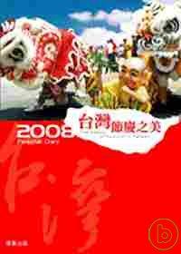 台灣節慶之美