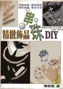 精緻飾品DIY:自己做精緻飾品與串珠
