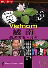 越南 =  Vietnam : 胡志明市.河內 /
