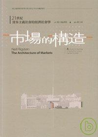 市場的構造 :  21世紀資本主義社會的經濟社會學 /