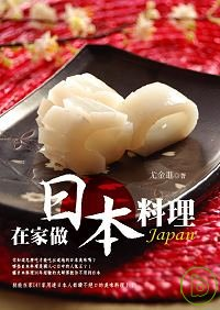 在家做日本料理