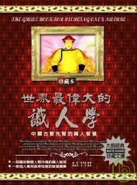 世界最偉大的識人學:中國古聖先賢的識人智慧
