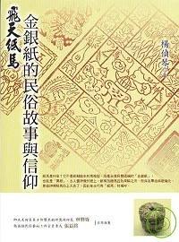 飛天紙馬:金銀紙圖繪的藝術與信仰