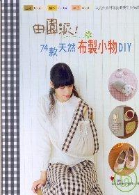 田園派!74款天然布製小物DIY /