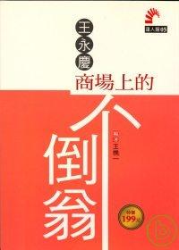 王永慶 :  商場上的不倒翁 /