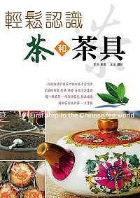 輕鬆認識茶和茶具 =  First step to the Chinese tea world /