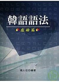 《韓語語法:虛辭篇》