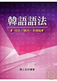韓語語法,句法.構詞.音韻篇