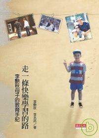 走一條快樂學習的路:李艷秋母子的教育手記