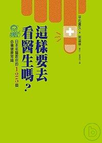 這樣要去看醫生嗎?:日本名醫教你的125個必備健康常識