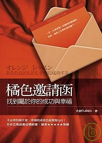 橘色邀請函:找到屬於你的成功與幸福