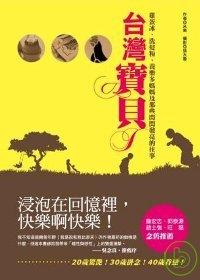 台灣寶貝:雞蛋冰,洗髮粉,養樂多媽媽及那些閃閃發亮的往事