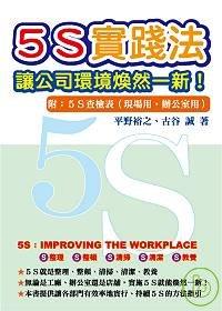 5S實踐法 :  讓公司環境煥然一新! /
