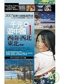 千元遊中國
