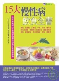 15大慢性病飲食全書 /