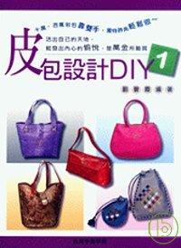 皮包設計DIY1