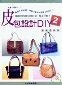皮包設計DIY2