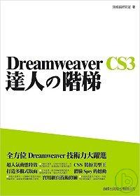 Dreamweaver CS3達人的階梯 /