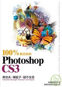 100%抓住你的Photoshop CS3 = A comprehensive survey of Photoshop, harnessing most powerful tools