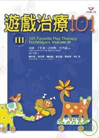 遊戲治療101-...
