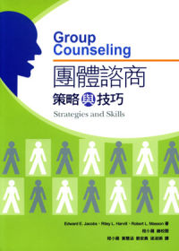 團體諮商 :  策略與技巧 = Group counseling: strategies and skills /