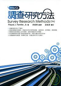 調查研究方法 =  Survey research methods, 3rd ed /