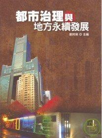 都市治理與地方永續發展