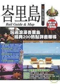 峇里島玩全指南 =  Bail guide & map /