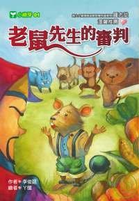 老鼠先生的審判 /