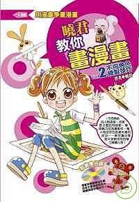 曉君教你畫漫畫VOL.2 魅力人物繪製技巧 附光碟