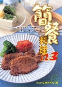 簡餐料理123 /