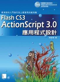 Flash CS3 ActionScript 3.0應用程式設計