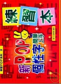 學習POP系列2新POP個性字簡單上手練習本