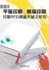 平版印刷與網版印刷印製RFID...