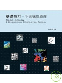 基礎設計 : 平面構成原理 = Basic design : 2 dimensional composition theory