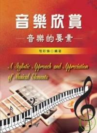 音樂欣賞 :  音樂的要素 = A stylistic approach and appreciation of musical elements /