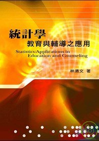 統計學 =  Statistics : applications in education and counseling : 教育與輔導之應用 /