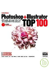 Photoshop+ Illustrator質感素材設計TOP 100 /
