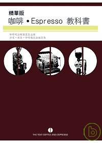 咖啡.Espresso教科書