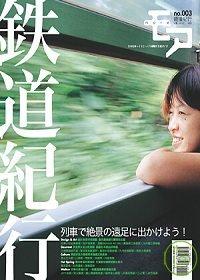 鐵道紀行 =  日本をゆっくりじっくり体驗する旅ガイド /