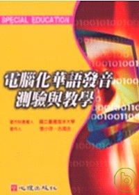 電腦化華語發音測驗與教學 /