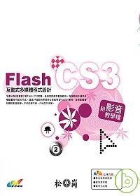 Flash CS3互動式多媒體程式設計
