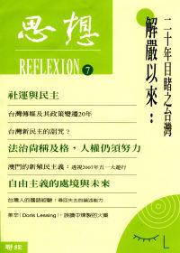 解嚴以來:二十年目睹之臺灣