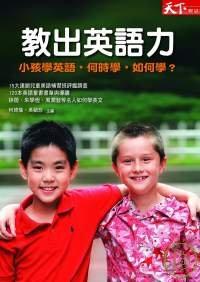 教出英語力:小孩學英語,何時學?如何學?