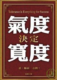 氣度決定寬度 :  忍,輸贏一念間! = Tolerance is everything for success /