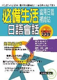必備生活日語會話 :  實用日語補給站 /