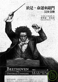 於是,命運來敲門:貝多芬傳