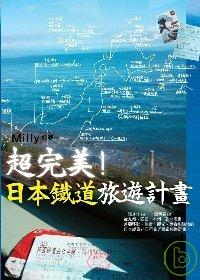 超完美!日本鐵道旅遊計畫 /